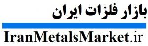 بازار فلزات ایران